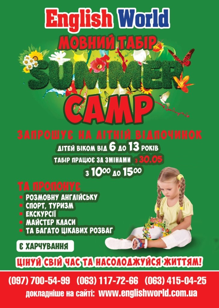 Summer Camp 2017 of English World